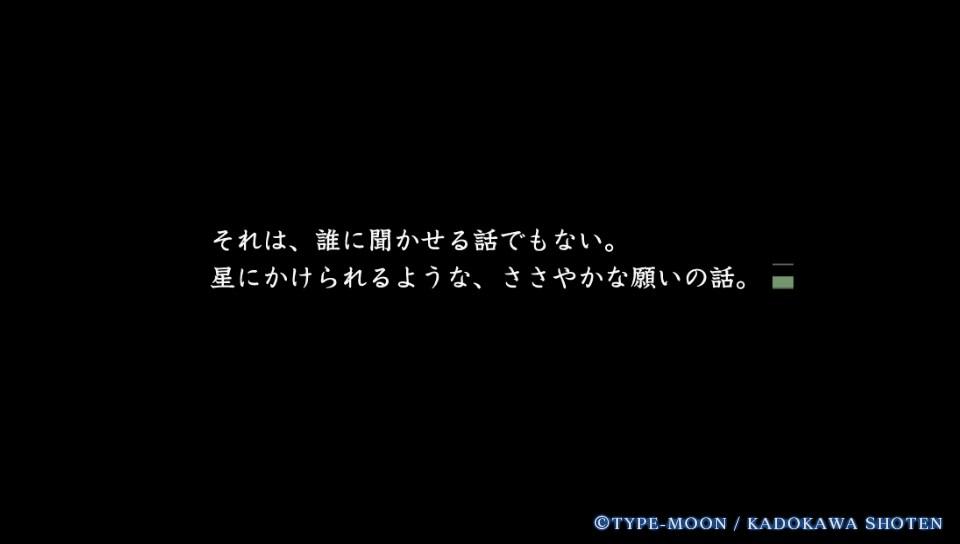 fateラストエピソード