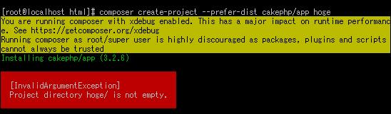 プロジェクトディレクトリが空じゃないエラー