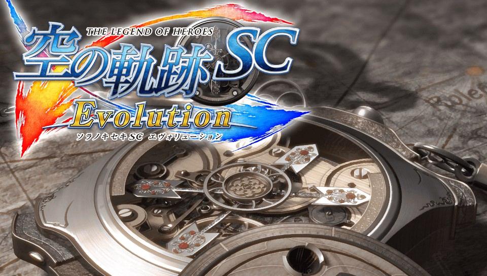 空の軌跡SC Evolution