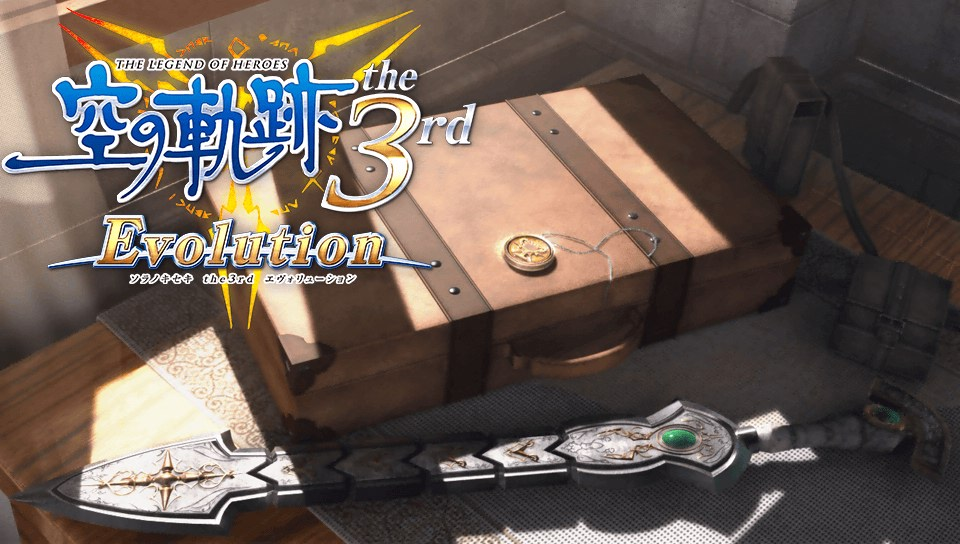 空の軌跡 the 3rd Evolution