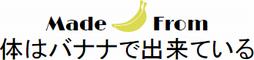 体はバナナで出来ている