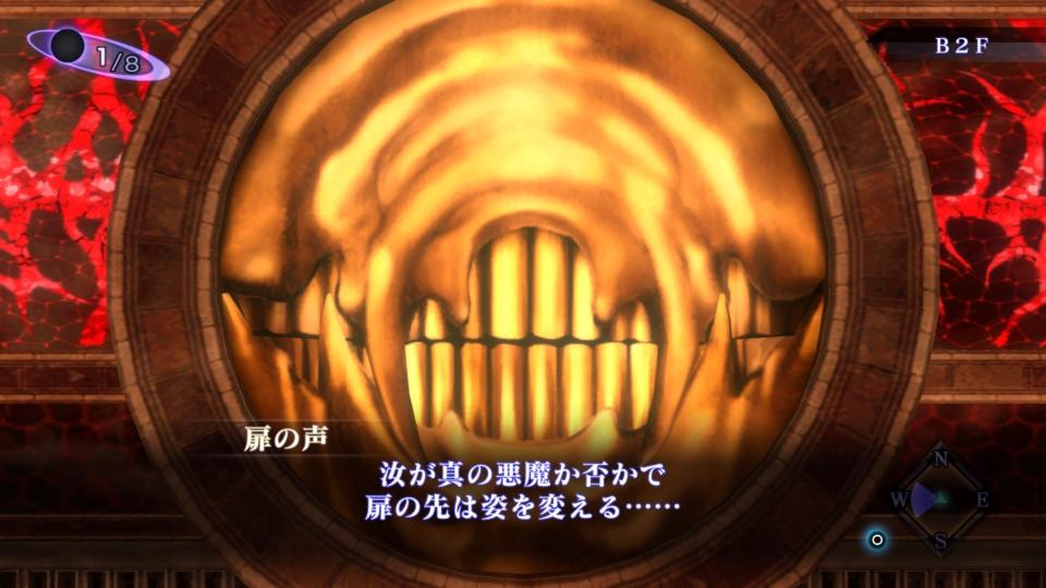 真の悪魔の扉